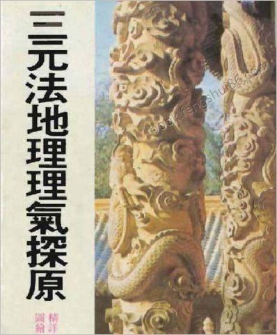 《三元法地理理气探原》吴明修