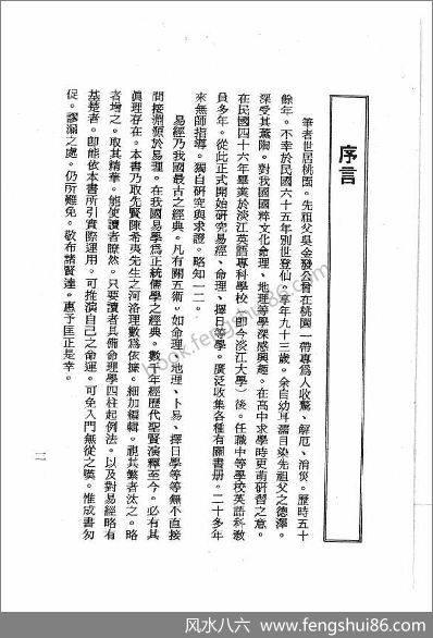 《易经推命学》吴明修
