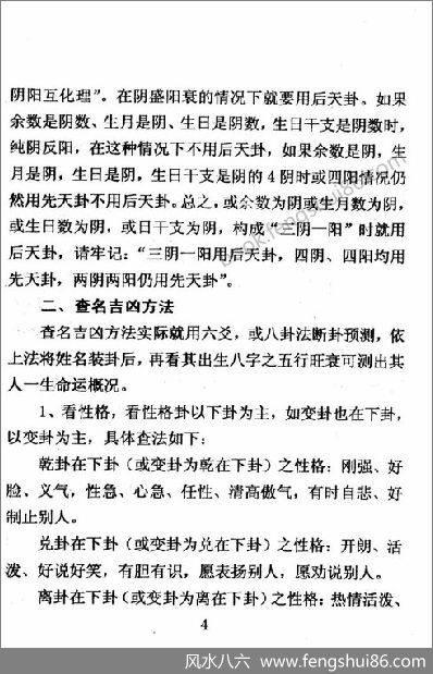 《三快正宗姓名学》周师乾