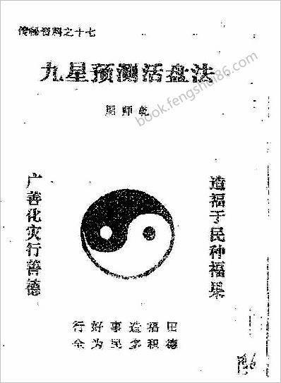 《九星预测活盘法》周师乾