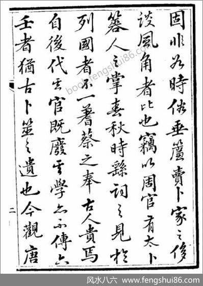 《大六壬神应经》148