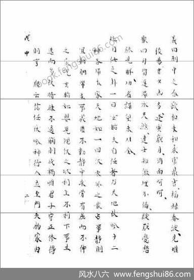 《大六壬集应钤卷.戊申.古本》