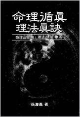 孙海义-命理循真-理法真诀