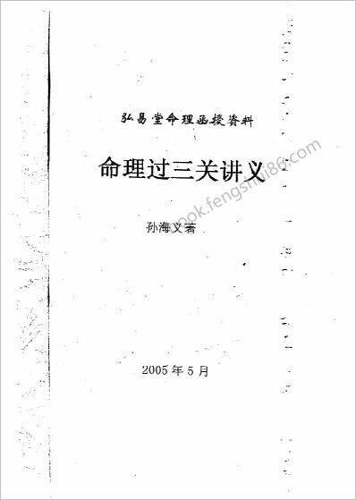 孙海义-命理过三关讲义