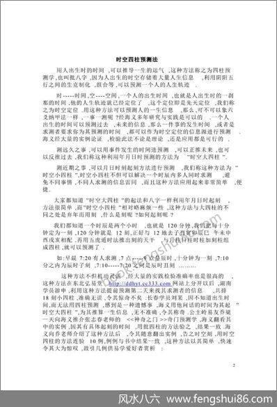 《时空四柱预测法》孙海义