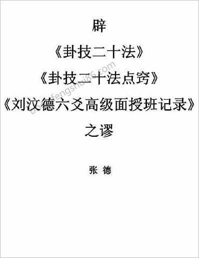 张德-辟卦技二十法卦技二十法点窍刘汶德六爻高级面授班记录之谬