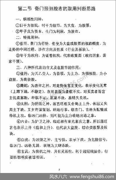 《奇门与股市》张志春