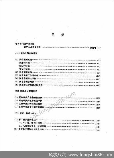 《奇门应用实例评析01》张志春