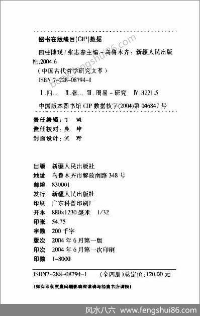 《四柱博观》张志春.凌志轩