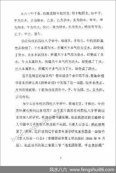 《奇门遁甲高级班教材.四柱》张志春