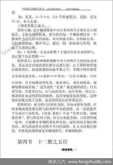 《中国数码预测学讲义》张瑞