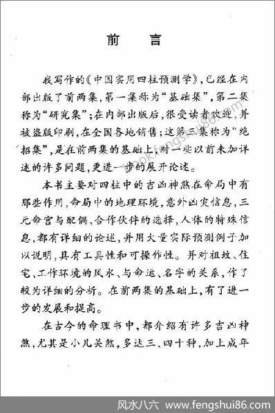 张社华-《四柱预测学》绝招集