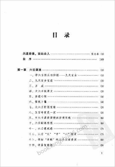 徐伟刚六壬开悟录