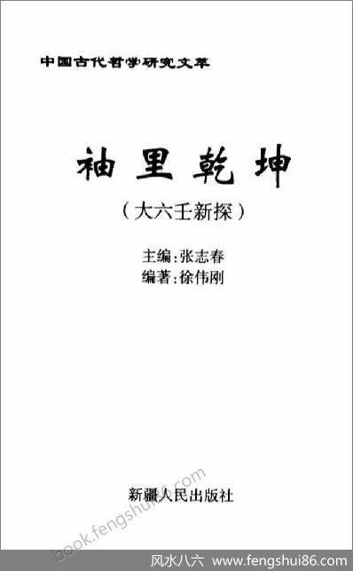 徐伟刚袖里干坤——大六壬新探