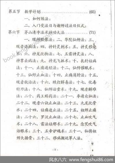 《茅山清净神功法术.法术符咒救人治病部》徐星俊