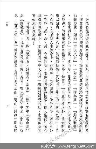 《易卦信息占卜学》星云山人