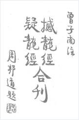 曾子南-《疑龙经》《撼龙经》合刊