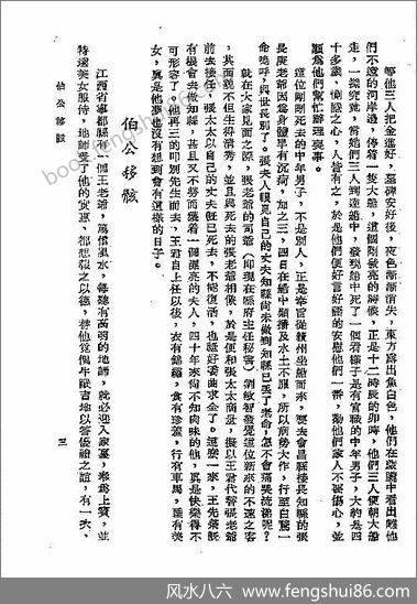 曾子南-风水传奇(下)