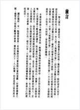 《紫微斗数看偏财横财运程.上》李居明