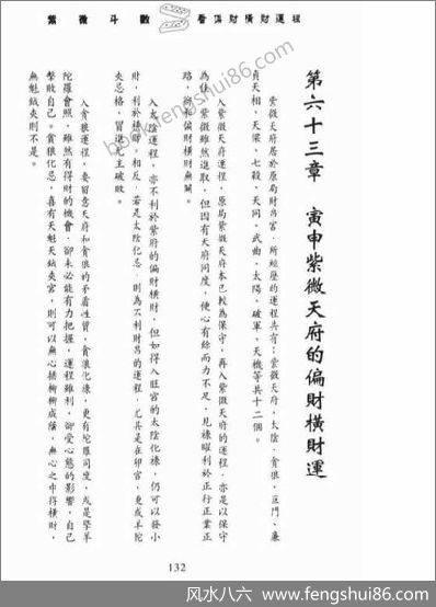《紫微斗数看偏财横财运程.下》李居明