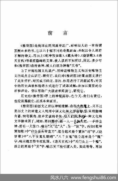 《推背图点注评析》李连斌