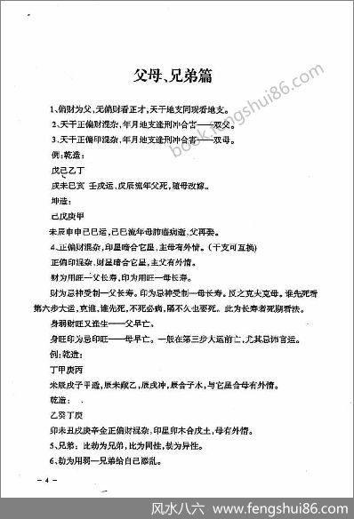 民间江湖盲派命理秘诀_孙海义