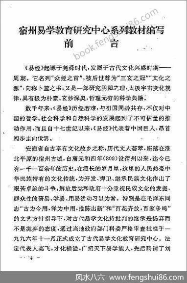 王正民-《周易细说》卦例赏析