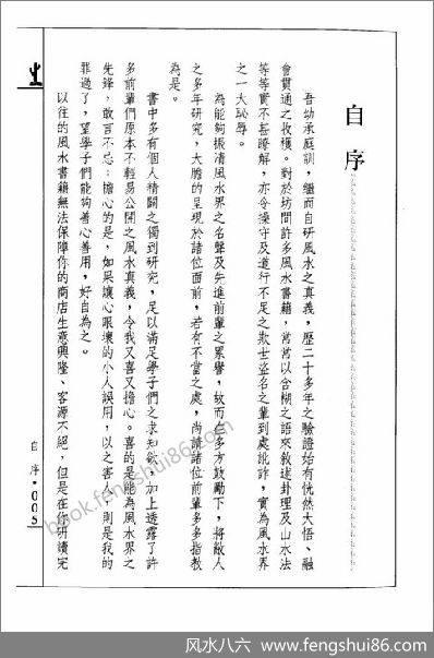 《堪舆真言》王祥安