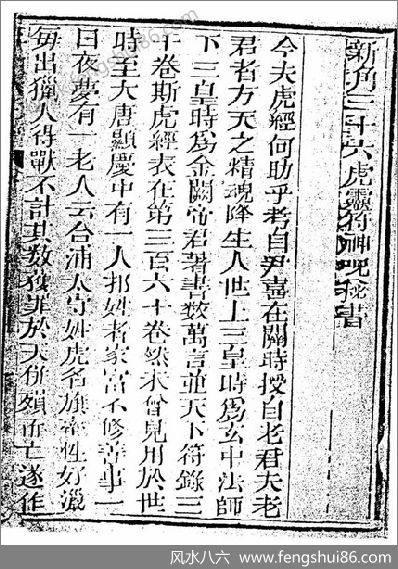《符咒三皇秘传三十六虎.古本》袁天罡