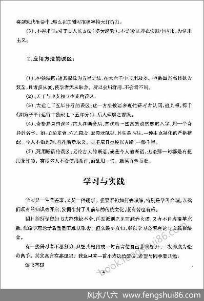 《八字实战讲义》赵知易.孙海义