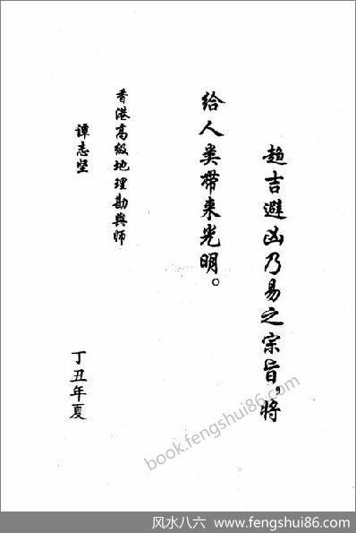 《邵氏符咒化解学》邵伟华.黄镜波