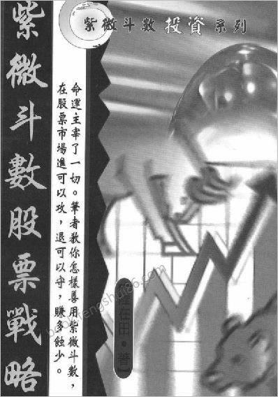 《紫微斗数股票战略》陆在田