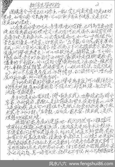 《中高级堪舆风水讲义》陈万宜