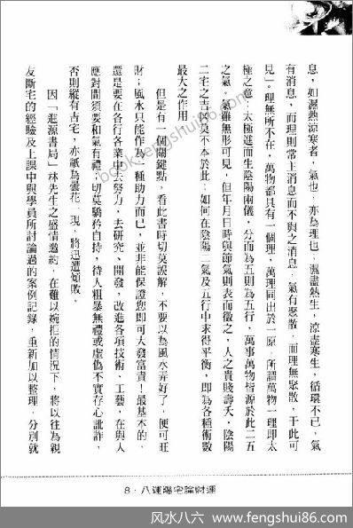 《八运阳宅论财运》陈沣谋