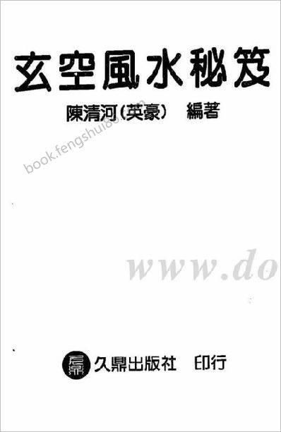《玄空风水秘笈.new》陈清河(有水印)