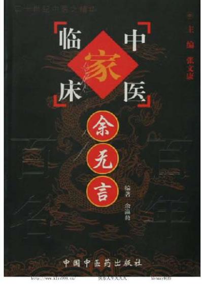【中国百年百名中医临床家丛书余无言】下载