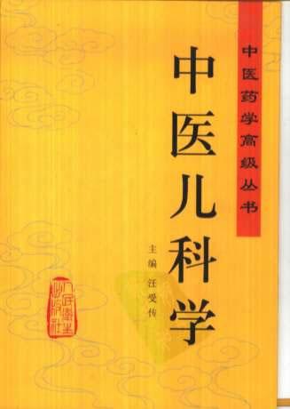 【中医儿科学_中医药学高级丛书】下载