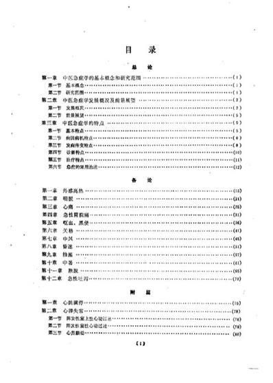 【中医急症学_涂晋文】下载