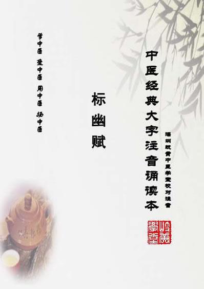 【中医经典大字拼音诵读本-标幽赋_简体】下载