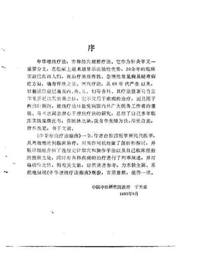 【中华埋线疗法指南_马玉泉】下载