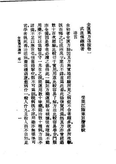 【历代中医珍本集成_十一金匮翼方选按恽树珏着1990】下载