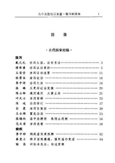 【古今名医临证金鉴-腹泻痢疾卷】下载
