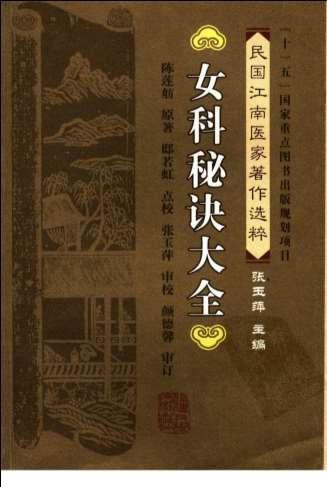 【女科秘诀大全-民间江南医家着作选粹】下载