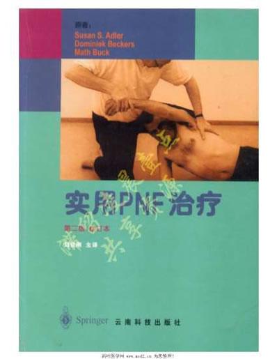 【实用PNF治疗】下载