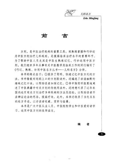 【巧记-熟练-妙用中医丛书-儿科名方_高清版】下载