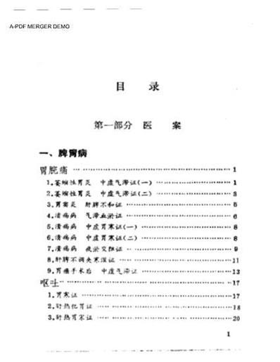 【张泽生医案医话集】下载