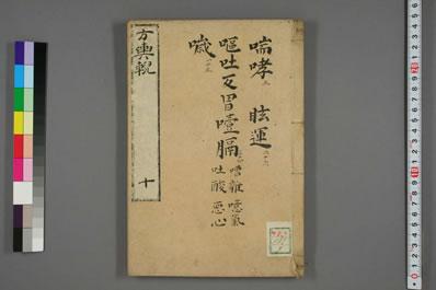 【方舆輗[日有持希藻着]0009】下载