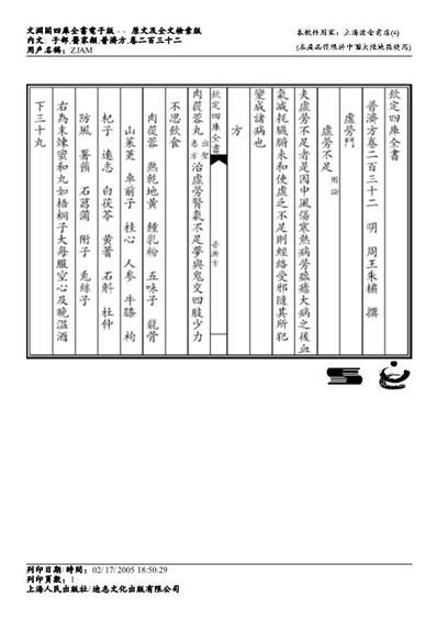 【普济方-232】下载