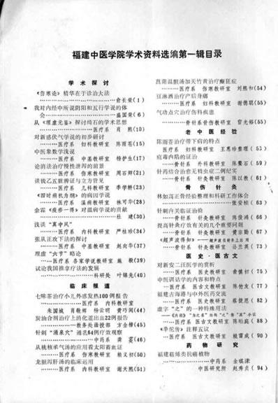 【杏苑春满_佚名.扫描版】下载