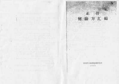 【正骨密验方汇编_黑龙江高手祖传秘方】下载
